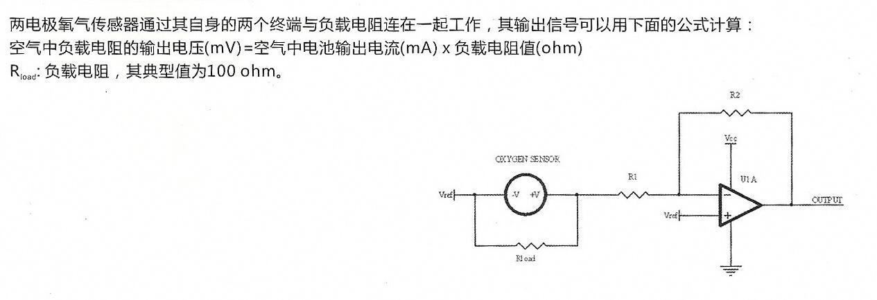 电化学氧传感器基础电路